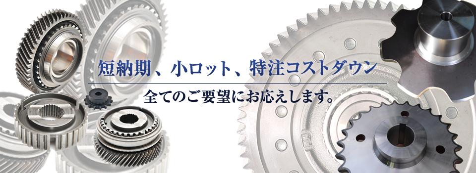 スプロケット・チェーン・ギヤの短期納品なら『キクハラテクノ 株式会社』(千葉県野田市)にお任せ!